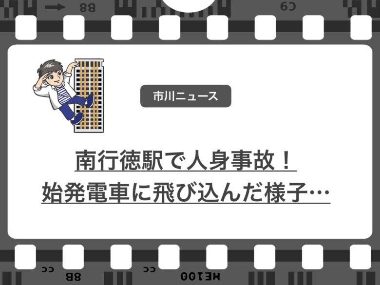 南行徳駅始発での人身事故アイキャッチ