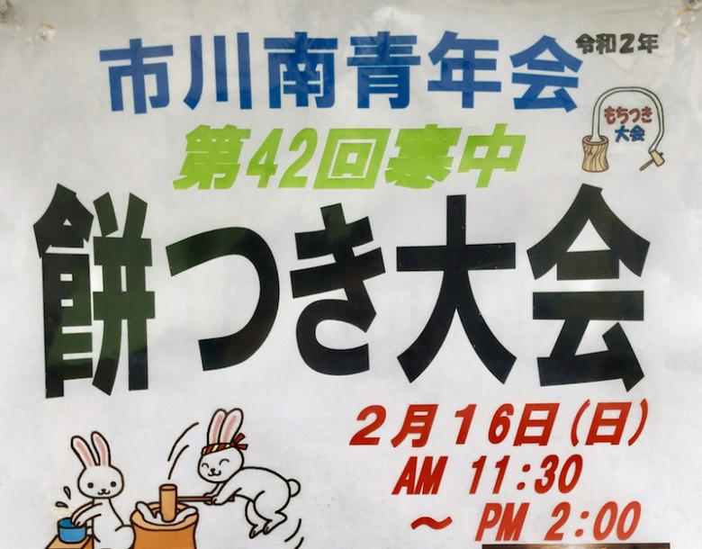 第42回寒中餅つき大会の紹介アイキャッチ