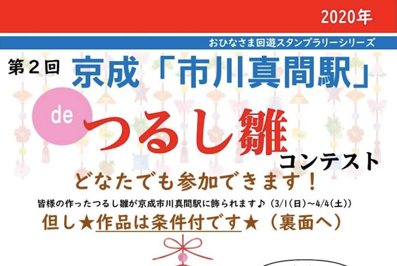 第2回京成市川真間駅つるし雛コンテストの紹介アイキャッチ