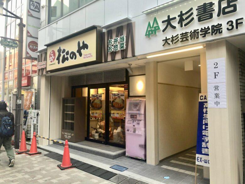 オープンする松のや市川店