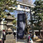 《Have A Good Day Motoyawata(ニューボロイチ)》現地フォトあり@葛飾八幡宮