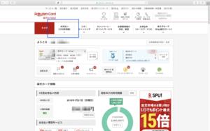 楽天e-NAVIトップ画面