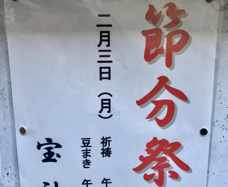 宝神社の節分会2020!地元密着の豆まきが2月3日に開催されますよ!