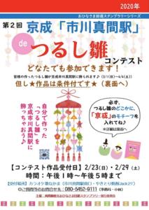 第2回京成市川真間駅deつるし雛コンテストの案内パンフレット