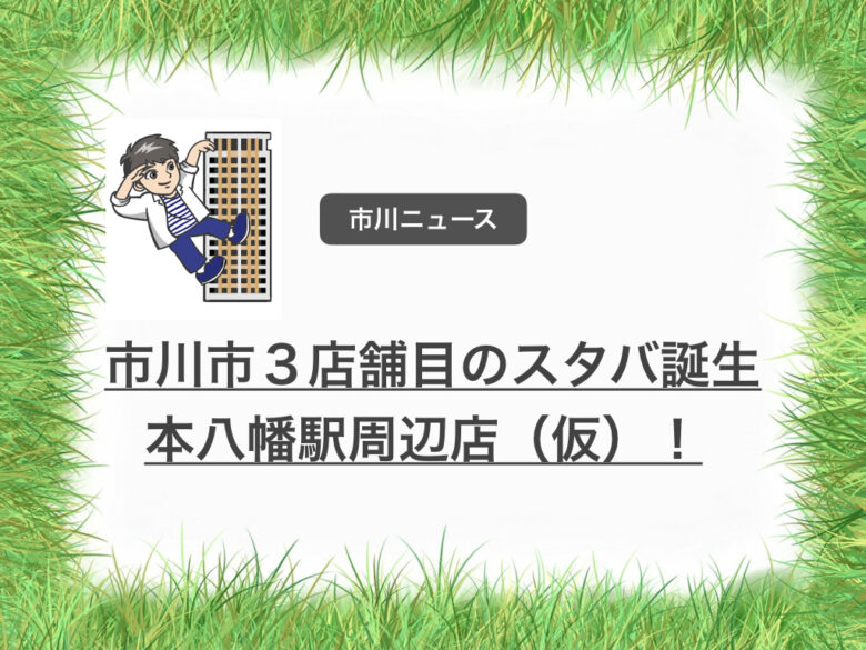 スタバ本八幡駅周辺店(仮)の紹介アイキャッチ