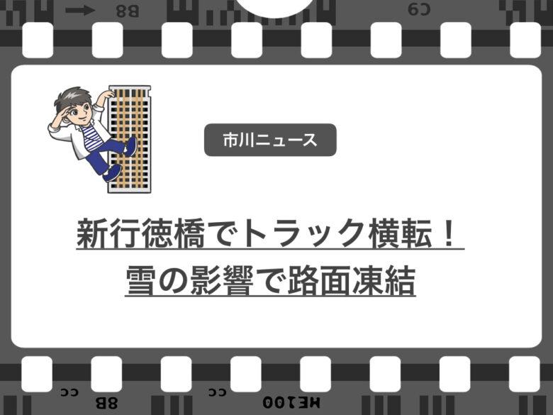 新行徳橋のトラック横転事故のアイキャッチ