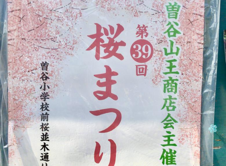 第39回桜まつり2019@曽谷小学校前桜並木通りが3/31(日)に開催!