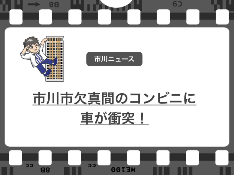 市川市欠真間コンビニ事故の紹介アイキャッチ