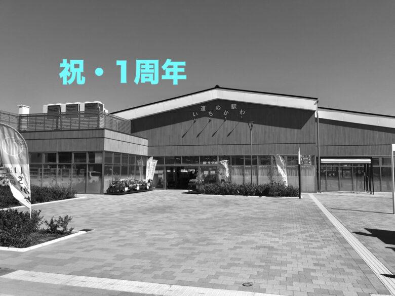 道の駅いちかわ1周年