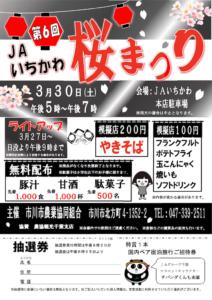 第6回JAいちかわ桜まつりのパンフレット