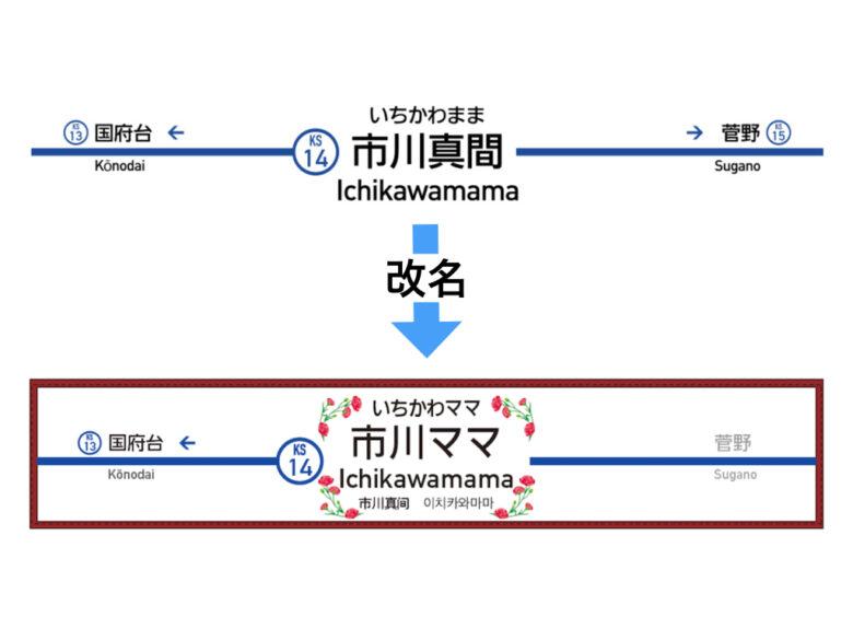 京成市川真間駅とバス停が「市川ママ駅」に改名?現地の写真あり!