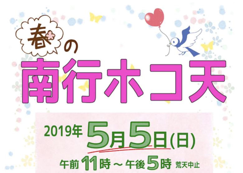 春の南行ホコ天2019が5/5(日)に南行徳で開催!大神輿も登場予定!