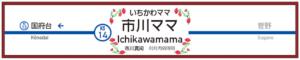市川ママ駅のホーム看板イメージ