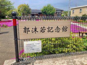 郭沫若記念館入口
