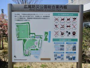 広尾防災公園の案内図