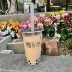 《雪の茶》国府台の台湾タピオカミルクティーが大人気の新スイーツ!