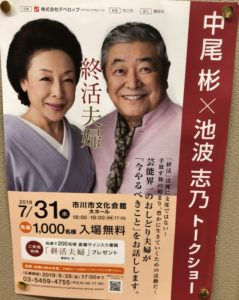 中尾彬&池波志乃のトークショーのチラシ
