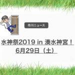 水神祭2020in行徳湊水神宮は残念ながら新型コロナの影響で露天中止!