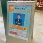 横山だいすけ元歌のお兄さんが市川コルトンプラザにやって来る〜!