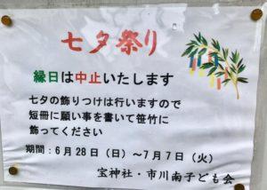 2020年宝神社の七夕祭りの縁日中止のお知らせ