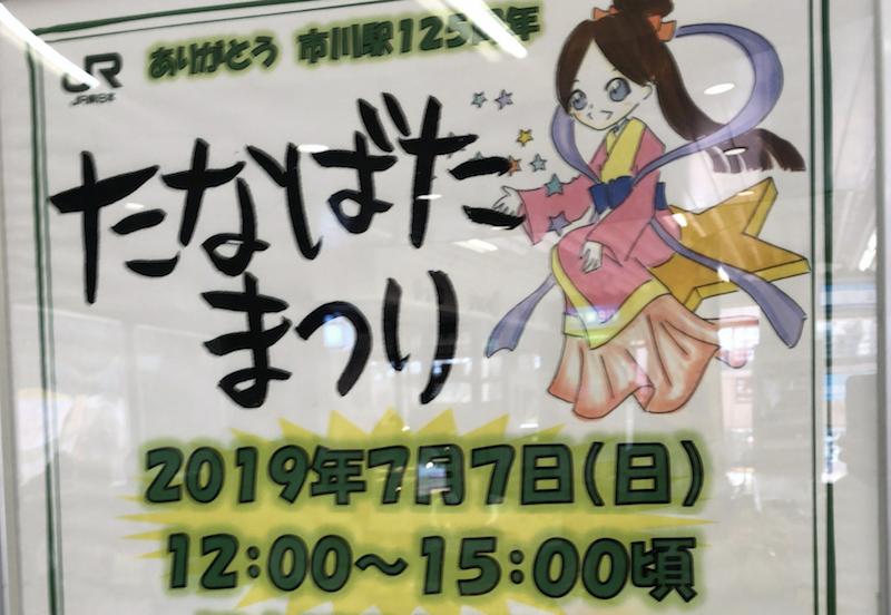 市川駅125周年記念七夕まつり開催の案内