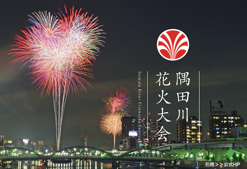第42回隅田川花火大会の紹介アイキャッチ