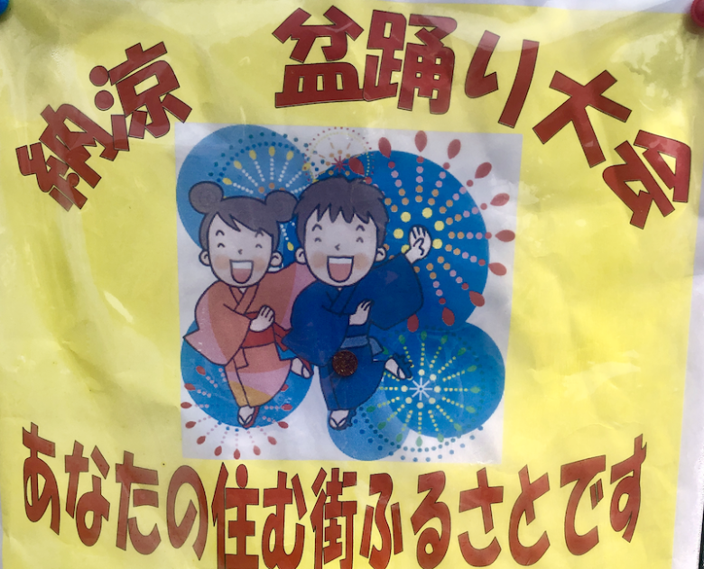 南行徳自治会納涼盆踊り大会2019が東海面公園で8/2、8/3に開催!