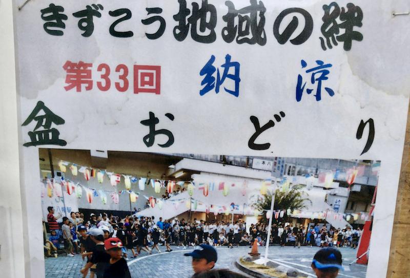 本八幡の納涼盆踊り大会の紹介アイキャッチ