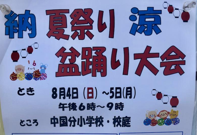 納涼夏祭り盆踊り大会2019in中国分小学校が8/4、8/5に開催されます!