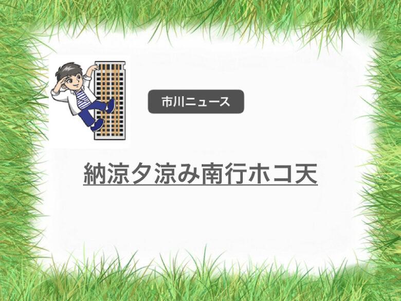 納涼夕涼み南行ホコ天の紹介アイキャッチ