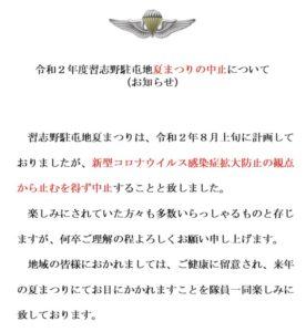 2020年(令和2年)習志野駐屯地夏祭り中止のお知らせ