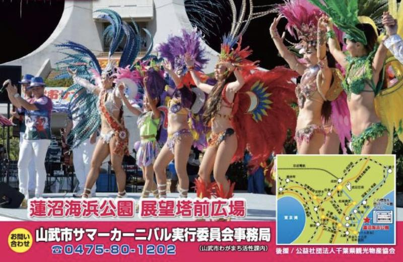 山武市サマーカーニバルの紹介アイキャッチ