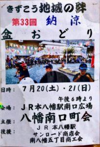 本八幡南口の盆踊り大会の案内