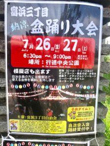 富浜三丁目納涼盆踊り大会の案内