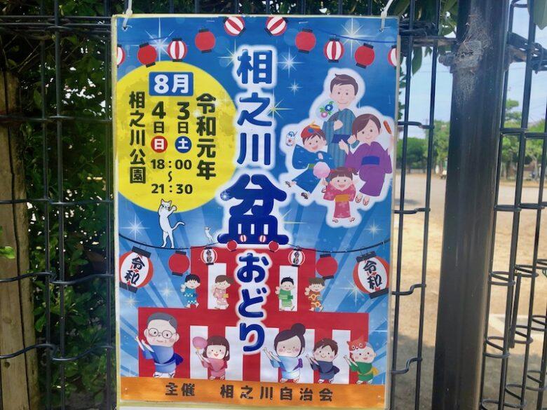 相之川盆踊り大会2019が8月3日、4日に開催!相之川公園にて!