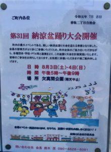 第31回香取二丁目納涼盆踊り大会の案内チラシ