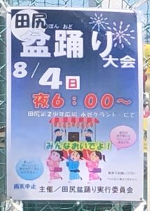 田尻盆踊り大会2019の案内看板