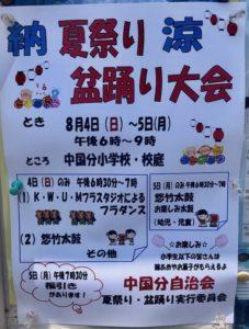 中国分小学校の納涼夏祭り盆踊り大会の案内