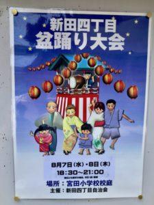 新田四丁目盆踊り大会の案内チラシ