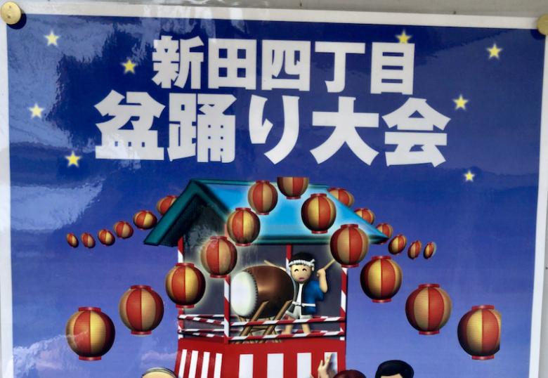 新田4丁目盆踊り大会の紹介アイキャッチ