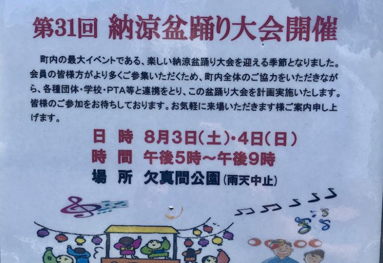 第31回香取二丁目納涼盆踊り大会の案内アイキャッチ