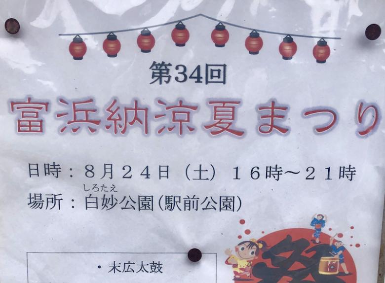 第34回富浜納涼夏まつり開催の案内チラシ