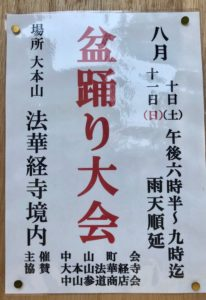 中山法華経寺盆踊り大会の案内