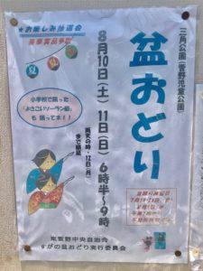 東菅野の盆踊り大会の案内チラシ