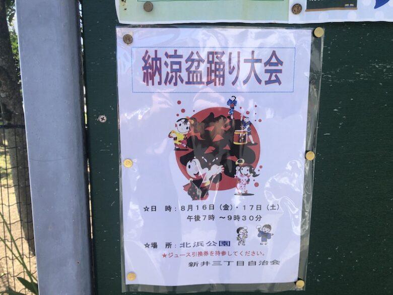 納涼盆踊り大会in北浜公園が2019年8/16、8/17に開催!新井三丁目自治会!