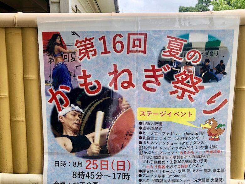 第16回行徳かもねぎ祭り2019が弁天公園で開催!8月25日(日)です!
