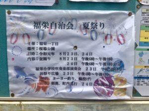 福栄自治会夏祭り2019の案内掲示板