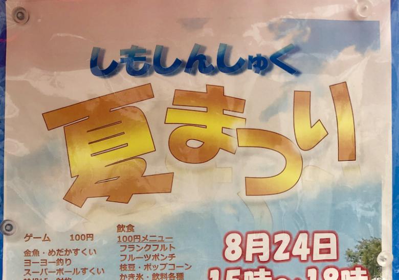下新宿夏まつり2019が新宿駅前公園で8月24日(土)に開催!