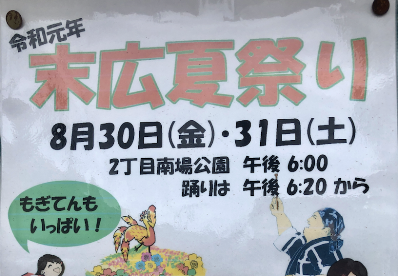 末広夏祭り2019の紹介アイキャッチ