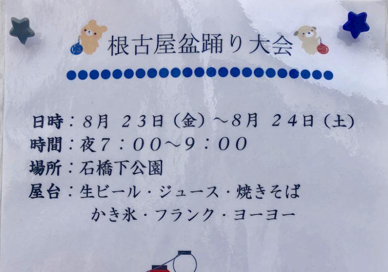 根古屋盆踊り大会の紹介アイキャッチ